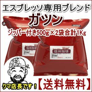 信州珈琲 人気のジッパー付きパッケージは保存も便利です。焼きたてコーヒー豆直送いたします。 信州珈琲
