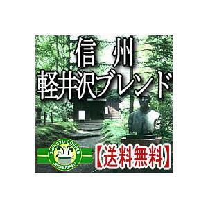 信州珈琲 コーヒー豆 軽井沢ブレンド コーヒー豆 500g×2パック 合計1Kg 約120杯分 送料無料|shinsyu-coffee