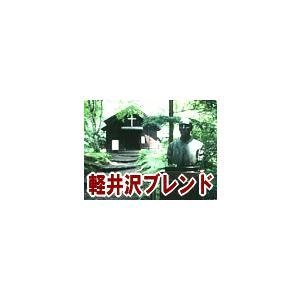 信州珈琲 コーヒー豆 軽井沢ブレンドコーヒー豆200g約24杯分|shinsyu-coffee