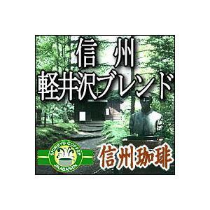 信州珈琲 コーヒ コーヒー豆 軽井沢ブレンドコーヒー豆500g約60杯分|shinsyu-coffee