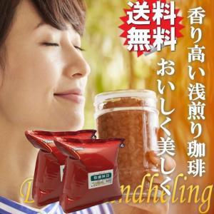 クロロゲン酸とカフェインで基礎代謝アップ=ダイエット 500g×2パックセット約120杯分【送料無料...