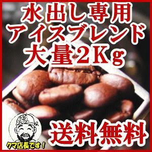 焙煎職人の私クマ店長こと林が、焼き立てお届けします! 焼きたて500g×4袋セット【送料無料】 水出...