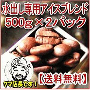 水出し専用珈琲豆アイスブレンドセット<BR> もちろん焼き立て直送!<BR>...
