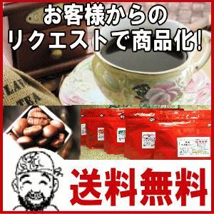 コーヒー豆 お得用 便利な200g×5セット合計1Kg 信州珈琲 自家焙煎 ブレンド コーヒー...