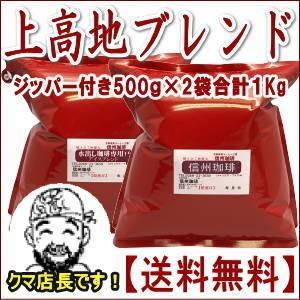 信州珈琲 コーヒー豆 上高地ブレンド コーヒー豆 500g×2パック 合計1Kg 約120杯分 送料無料|shinsyu-coffee