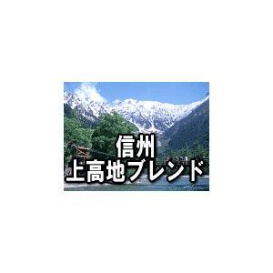 信州珈琲 コーヒー コーヒー豆 上高地ブレンドコーヒー豆 100g 約12杯分|shinsyu-coffee