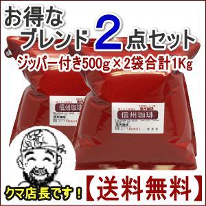 お得にお好きなブレンド2点セット500g×2袋 送料無料 信州の自家焙煎コーヒー工房こだわりの珈琲豆