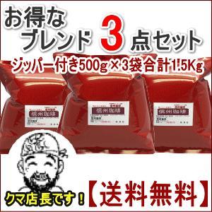 自家焙煎コーヒー豆 人気のお得セット 送料無料 珈琲豆 信州珈琲
