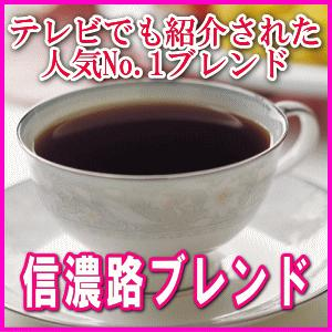 信州珈琲 コーヒー コーヒー豆 ブレンド 信濃路ブレンドコーヒー 100g パック 約12杯分|shinsyu-coffee