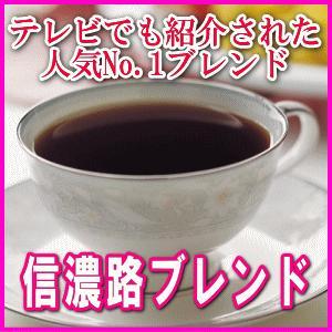 信州珈琲 プレミアムアイテムコーヒー豆のブレンド コロンビアベース 深煎り 酸味はほとんどなく、ほの...