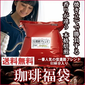 信州珈琲 コーヒー コーヒー豆 焼きたてコーヒー豆直送 ブレンド 信濃路ブレンド 500g 約60杯分|shinsyu-coffee