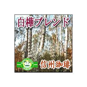 信州珈琲 コーヒー コーヒー豆 白樺ブレンドコーヒー豆100g約12杯分|shinsyu-coffee