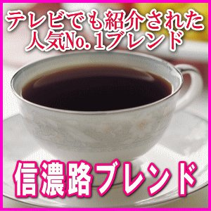 送料無料 焼きたてコーヒー豆直送 信濃路ブレンド500g×2...