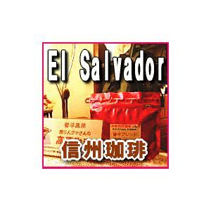 信州珈琲 コーヒー コーヒー豆 エルサルバドル 200g 約24杯分|shinsyu-coffee