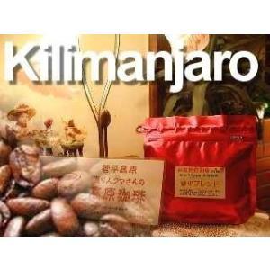 信州珈琲 タンザニア キリマンジャロ 焼きたてコーヒー豆直送 挽き(粉)もお選びいただけます。