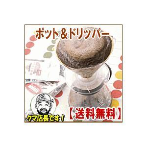 コーヒー ドリップコーヒー 信州珈琲