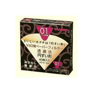 ハリオV60コーヒーペーパーフィルター01(1〜2人用-薄茶)  みさらし (円錐形40枚入り) 信...