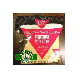 信州珈琲 ハリオV60コーヒーペーパーフィルター02(1〜4人用) みさらし(薄茶) (円錐形100...
