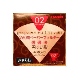 信州珈琲 ハリオV60コーヒーペーパーフィルター02(1〜4人用-薄茶) みさらし (円錐形40枚入...