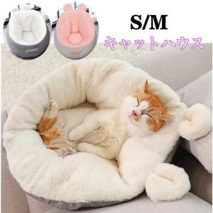 キャットハウス 猫ベッド 冬 可愛い ペットベッド クッション 犬猫用 小型犬 寝床 ペット用品 通年タイプ  防寒 キャットベッド 洗える 滑り止め