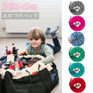 収納袋 おもちゃ お片づけ 巾着レゴマット 花見シート プレイマット 大容量 おもちゃ入れ 円形 北...