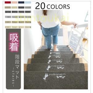 階段マット 15枚セット 滑り止めマット 貼ってはがせて 洗えるマット 防音 ペットにも  ずれない...