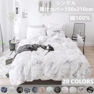 【サイズ 3点セット シングル】布団カバー:150*210cm(1) ボックスシーツ:105*210...