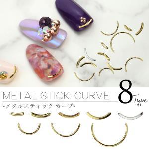 ネイルパーツ メタルスティック カーブタイプ メタルパーツ 7種 キューティクルライン ゴールド シルバー 新商品|shinwa-corp
