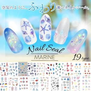 ネイルシール マリン 夏 貼るだけ 極薄 19種 重ね貼りOK プロのネイルアートに マニキュア ジェルネイル ネイルパーツ|shinwa-corp