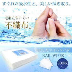 不織布ネイルワイプ 500枚入り ネイル用品 shinwa-corp