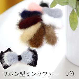 【在庫限り】 アクセサリー パーツ リボン型バレッタ用ミンクファー 全9色 単品|shinwa-corp