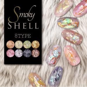■製品説明 くすみカラーのスモーキーシェルで生まれる、美しい冬の透明感! 秋冬のネイルやレジンにおす...