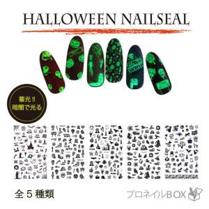 ハロウィン 蓄光 ネイルシール カボチャ おばけ 5種|shinwa-corp