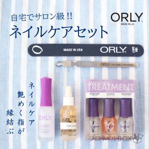 ORLY オーリー ネイルケアセット 美爪育成 保湿 shinwa-corp