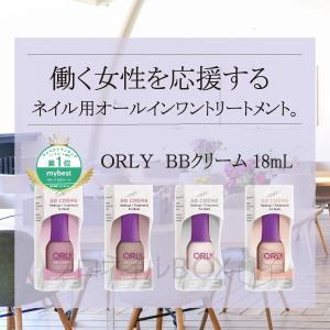 ORLY オーリー BBクリーム 18mL トリートメント コンシーラー ファンデーション ネイルケア リッジフィラー 保湿 凹凸 ネイル用 単体使用 ORLY JAPAN 直営店