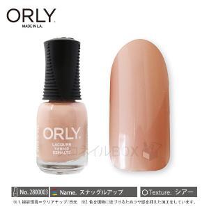 ORLY オーリー ネイル ラッカー マニキュア 品番 2800003 スナッグルアップ 5.3mL ORLY JAPAN 直営店|shinwa-corp