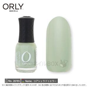 ORLY オーリー ネイル ラッカー マニキュア 品番 28785 コアシェラドゥエラー 5.3mL パステル グリーン マット カラー ORLY JAPAN 直営店|shinwa-corp
