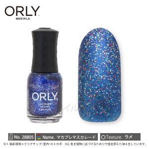 ORLY オーリー ネイル ラッカー マニキュア 品番 28805 マカブレマスカレード 5.3mL ブルー 青 カラフルグリッター ORLY JAPAN 直営店 shinwa-corp