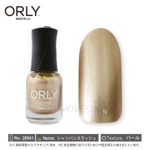 ORLY オーリー ネイル ラッカー マニキュア 品番 28941 シャンパンスラッシュ 5.3mL...