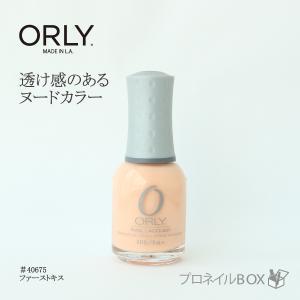 オーリー ORLY ネイルラッカー 18mL ファーストキス アウトレット品 shinwa-corp