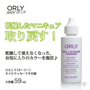 ネイル ORLY オーリー うすめ液 ネイル ラッカー マニキュア ポリッシュ 再生 復活 59mL 品番 43135 ORLY JAPAN 直営店|shinwa-corp
