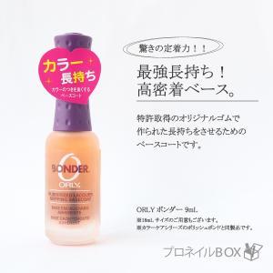 ORLY オーリー ボンダー 9ml 品番 44112 ベースコート ORLY JAPAN 直営店 shinwa-corp