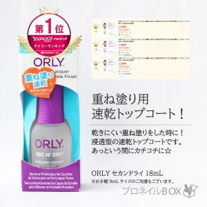 ORLY オーリー セカンドライ 18ml 品番 44310B 重ね塗り用 サラサラ系 速乾トップコ...