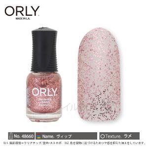 ORLY オーリー ネイル ラッカー マニキュア 品番 48660 ヴィップ 5.3mL クリア ピンクラメ ORLY JAPAN 直営店|shinwa-corp