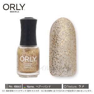 ORLY オーリー ネイル ラッカー マニキュア 品番 48663 ヘアーバンド 5.3mL クリア ゴールドラメ ORLY JAPAN 直営店|shinwa-corp