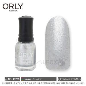 ORLY オーリー ネイル ラッカー マニキュア 品番 48700 シャイン 5.3mL シルバー パールカラー ORLY JAPAN 直営店|shinwa-corp