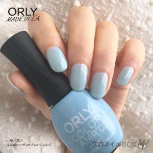 ORLY オーリー マニキュア カラーアンプド 11mL 超速乾 パワーポリッシュ ネイルカラー 偏光パールカラー ORLY JAPAN 直営店|shinwa-corp