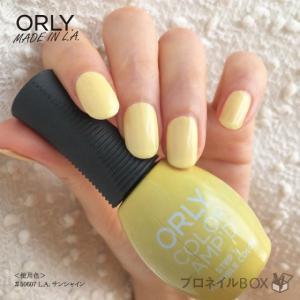 ORLY オーリー マニキュア カラーアンプド 11mL 超速乾 パワーポリッシュ ネイルカラー LAサンシャイン パールカラー ORLY JAPAN 直営店|shinwa-corp