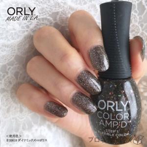 ORLY オーリー マニキュア カラーアンプド 11mL 超速乾 パワーポリッシュ ネイルカラー ダイナミック メトロポリス グリッター ORLY JAPAN 直営店|shinwa-corp