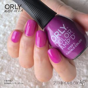 ORLY オーリー マニキュア カラーアンプド 11mL 超速乾 パワーポリッシュ バリーガール パープル マットカラー ORLY JAPAN 直営店|shinwa-corp